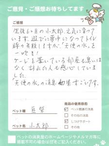 20140603時田雄次様-1